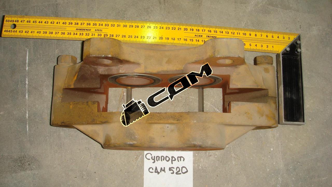 Суппорт CDM 520 ( ZL 30 старой модификации)