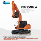Экскаваторы Doosan DX 225NLCA